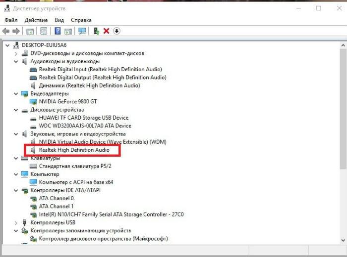 Не запускается Диспетчер Realtek HD
