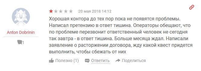 ОАО МТТ что за организация