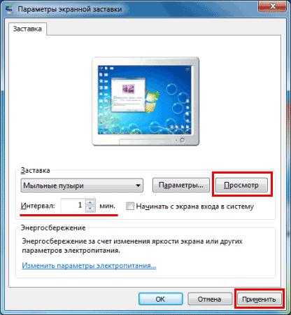Оформляем рабочий стол в Windows 7: пошаговая инструкция