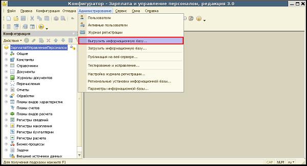 Ошибка SDBL: Таблица или поле configversion не содержится в разделе FROM