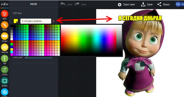 Pizap онлайн фотошоп на русском