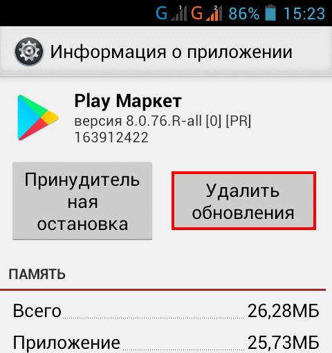 Приложение Google Play Services for Instant Apps остановлено — что делать с ошибкой?