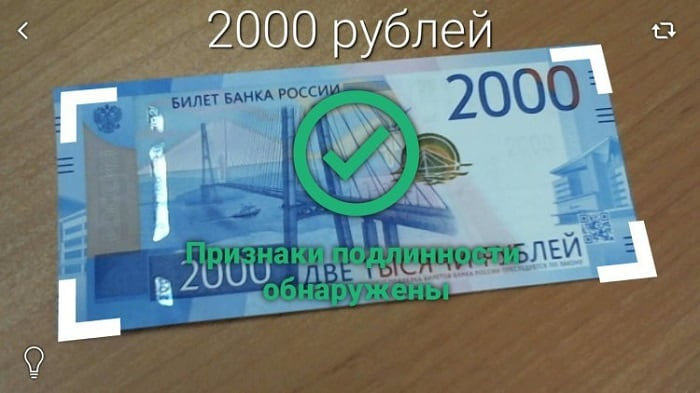 Программа распознавания купюр 200 и 2000