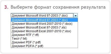 Распознавание текста из PDF в WORD