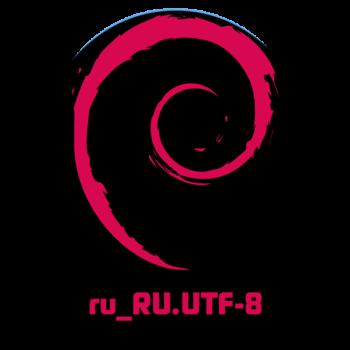 Русификация консоли в Debian