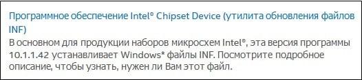 SM контроллер шины драйвер для Windows 7 x64 скачать бесплатно