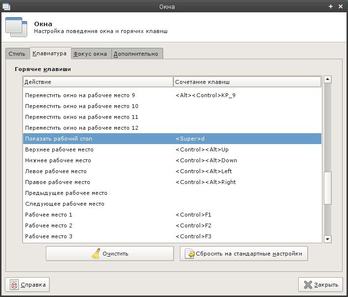 Сворачивание окон в Linux как в Windows