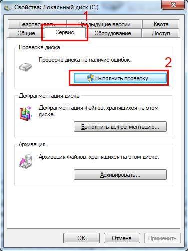 Тормозит жесткий диск: что делать?