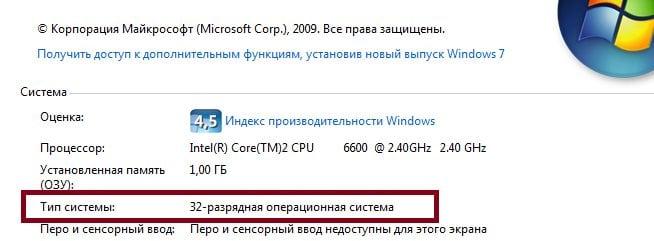 Версия этого файла несовместима с используемой версией Windows (32 или 64)