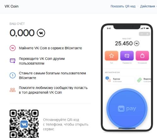 VK Coin что это такое: Зачем он нужен и для чего?