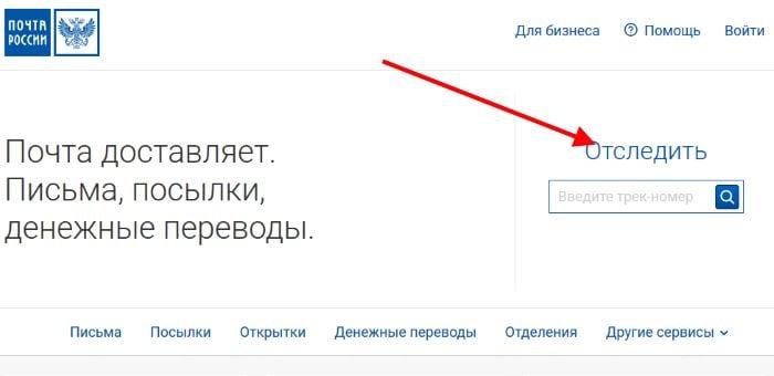 Воронеж-ДТИ что это такое на почтовом извещение