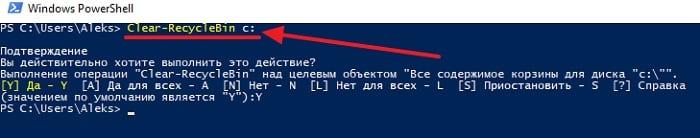 Windows PowerShell что это за программа
