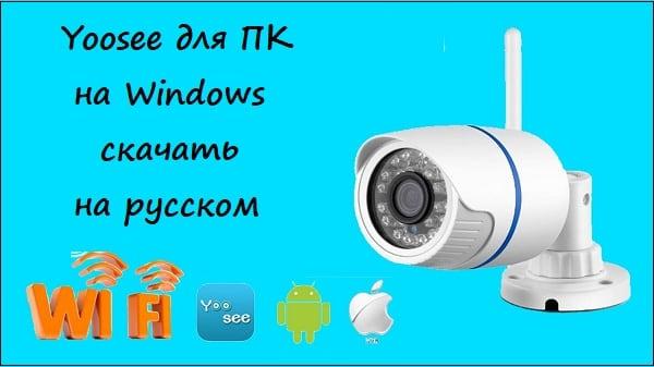 Yoosee для ПК на Windows скачать на русском