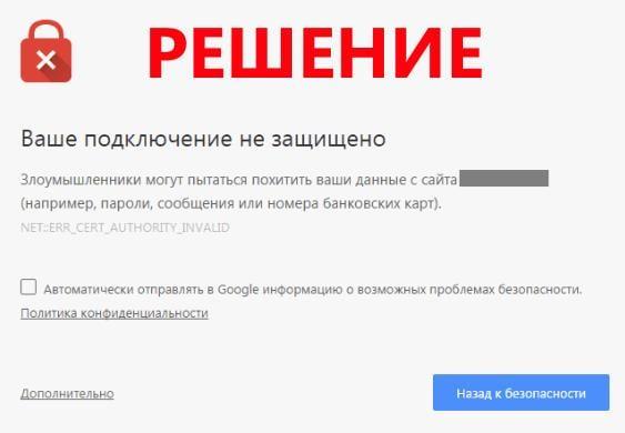 Злоумышленники могут пытаться похитить ваши данные с сайта — Решение