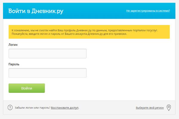 ЭЖД дневник Мос.ру — вход в личный кабинет