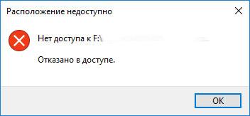 Исправить если в доступе Windows 7 и 10 отказано
