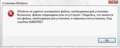 Исправить код ошибки 0x80070017 на Windows 7