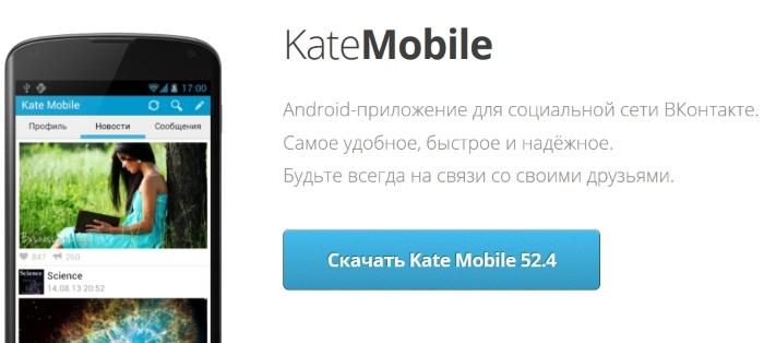Как поменять тему в ВК на Андроид телефоне