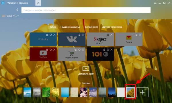 Как поменять тему в Яндекс Браузере?
