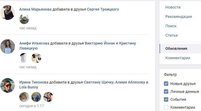 Как посмотреть, кого добавил друг во ВКонтакте