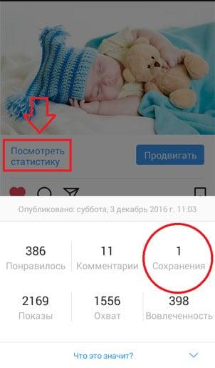 Как посмотреть, кто сохранил мою фотографию в Инстаграм