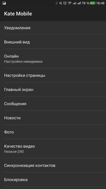 Как сделать чёрный фон в ВК на телефонах Андроид и компьютере