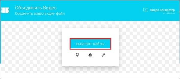 Как склеить видео онлайн