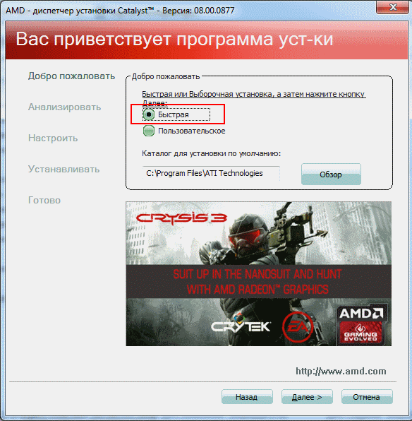 Как установить драйвер видеокарты AMD Radeon?