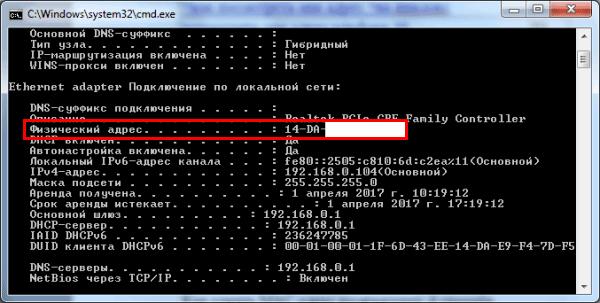 Как узнать MAC адрес компьютера: 4 способа