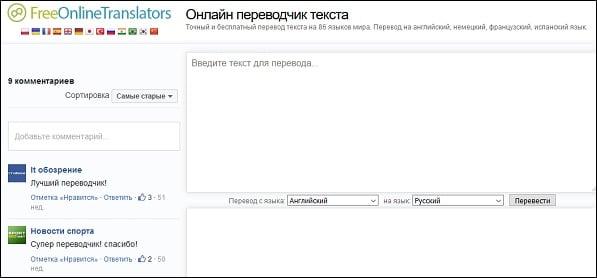 Переводчик по фото на английский на русский