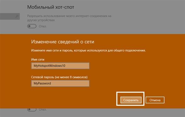 Мобильный хот-спот что это в Windows 10