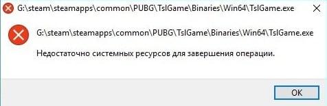 Недостаточно системных ресурсов для завершения операции в Windows 10