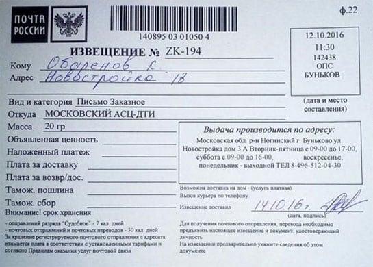 Шарапово ДТИ что это такое на почтовом извещении