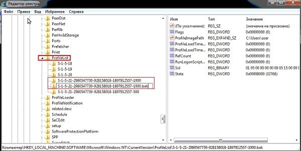 Служба профилей пользователей препятствует входу в систему в Windows 7