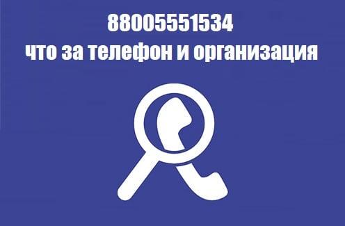 88005551534 что за телефон и организация