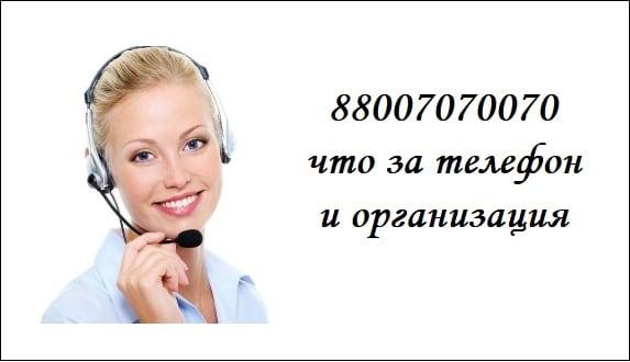 88007070070 что за телефон и организация