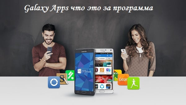 Galaxy Apps что это за программа