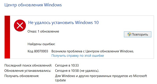 Исправить ошибку 0x80070003 центра обновления Windows