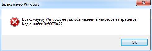 Исправить ошибку 0x80070422 Windows 7 и 10