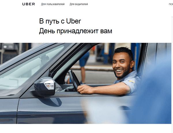 Как заказать такси UBER с компьютера