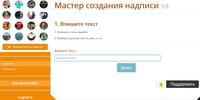 Красивый шрифт онлайн, написать им текст онлайн
