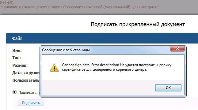 Не удается построить цепочку сертификатов для доверенного корневого центра