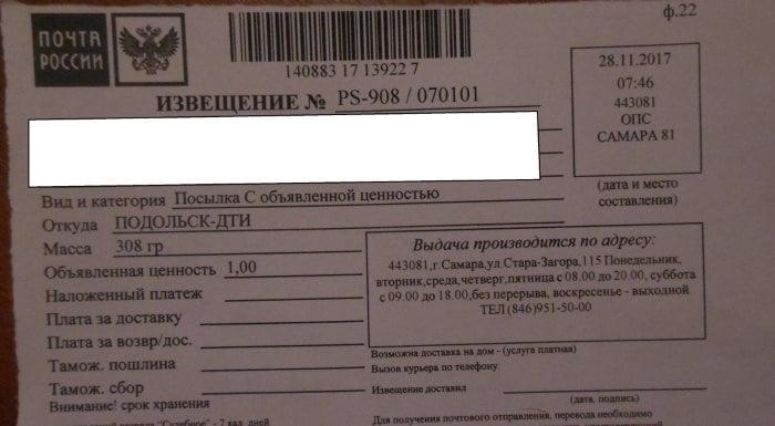 Подольск ДТИ что это такое на почтовом и извещение с наложенным платежом