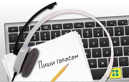 Программы для перевода аудио голоса в текст