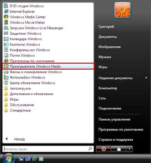 Проигрывателю Windows Media не удается воспроизвести файл — что делать