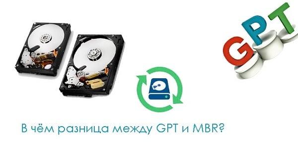 В чем разница между дисками MBR и GPT — что лучше?