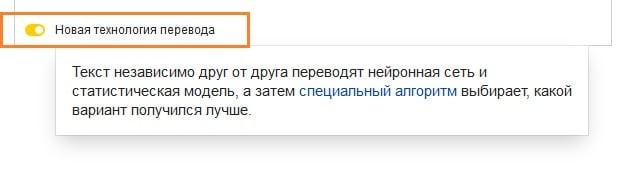 Яндекс Переводчик по фото онлайн