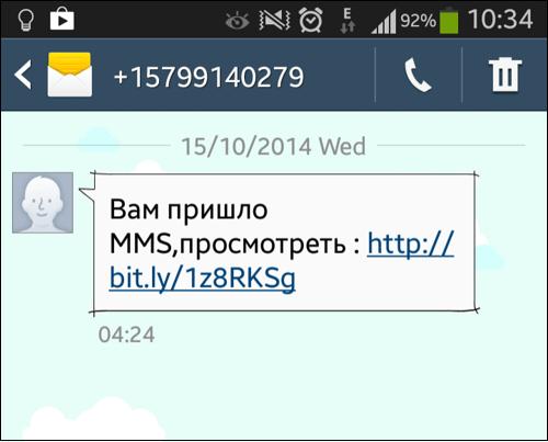 """Bit.ly что это за сайт, пришла СМС """"Посмотрите фото"""""""