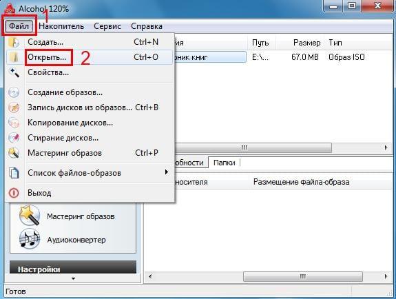 Чем открыть файлы mdf и mds?