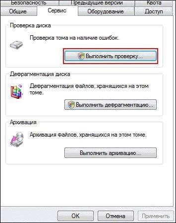 CHKDSK /F /R для устранения повреждений файловой системы